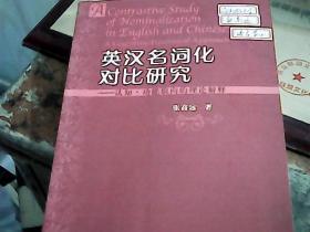 英汉名词化对比研究-认知功能取向的理论解释  张高远签赠本