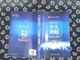 中国银行业从业人员资格考试教材:个人理财(2013年版)-/-/-