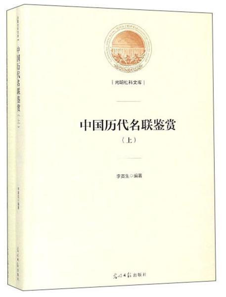 中国历代名联鉴赏(套装上下册)/光明社科文库