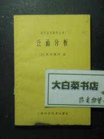 现代应用数学丛书 泛函分析(44351)