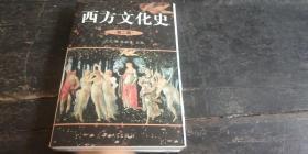 西方文化史 第二版