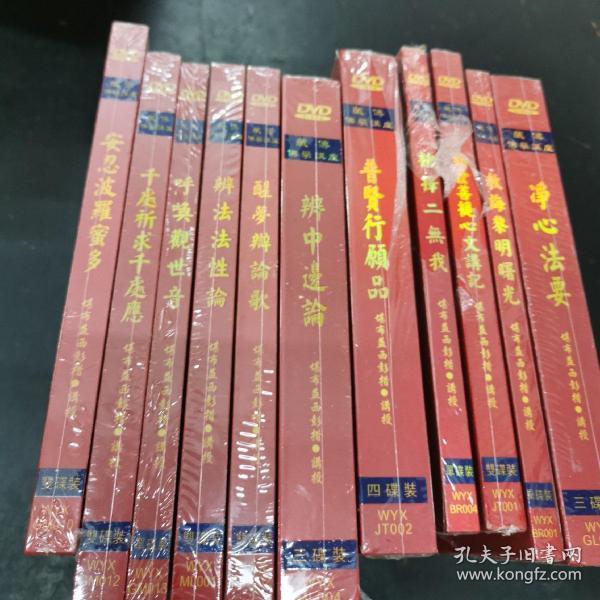 藏傳國學講座系列(十一盒)未開封