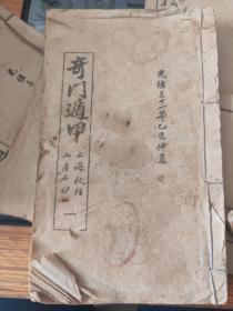 奇门遁甲(上海校经山房石印本)