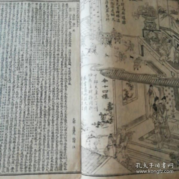 詳注聊齋志異(2冊)