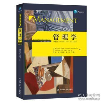 管理学(第13版)