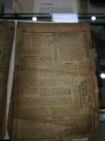 1950年 南方大学 报刊  共113期合售(订两大册)
