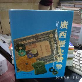 广西历史货币(馆藏本)