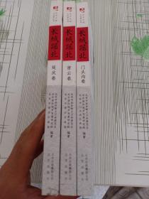 北京长城文化带丛书、长城踞北.(延庆卷、门头沟卷、密云卷、三本合售)