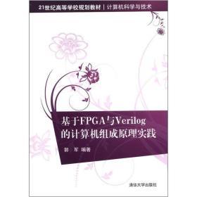21世纪高等学校规划教材·计算机科学与技术:基于FPGA与Verilog的计算机组成原理实践
