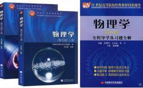 马文蔚 物理学 第五版 上册 下册 全程导学及习题全解答