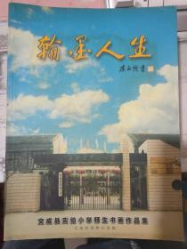 《翰墨人生 文成县实验小学师生书画作品集》