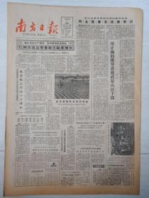南方日报1985年12月5日(4开四版)用正确的指导思想武装三区干部。