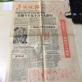 羊城晚报—创刊号(1957年10月1日出版,4开4版)(复制版)