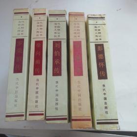 当代中国人物传记丛书(彭德怀传。陈毅传。刘伯承传。徐向前传。罗荣桓传)