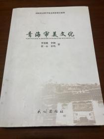 青海审美文化