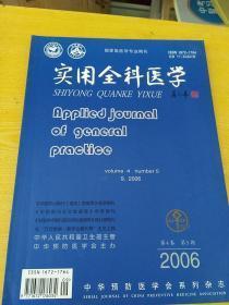 实用全科医学2003