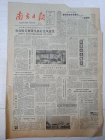 南方日报1985年12月28日(4开四版)省直机关要带头抓好党风建设。