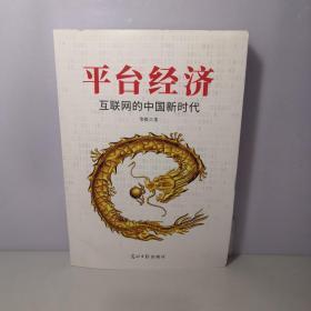 平台经济互联网的中国新时代