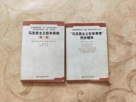 马克思主义哲学原理同步辅导、马克思主义哲学原理第2版 两册合售