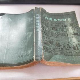 古书典故辞典