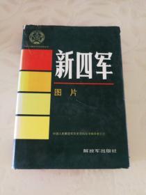 新四军图片(印量4500册)