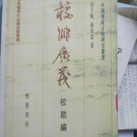 校雠广义全四册