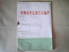 《黄帅的来信和日记摘抄》(文革红小兵反潮流典型之一)