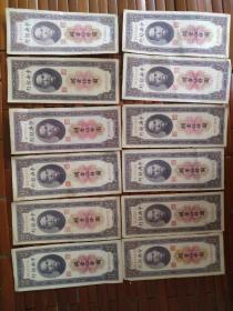 中华民国纸币