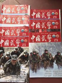 中国武警2019年不重复7本和售
