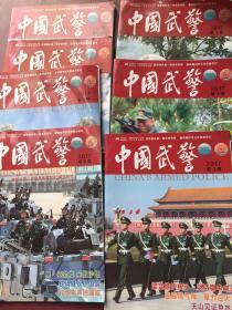 中国武警2017年不重复7本和售