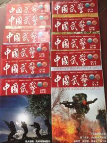 中国武警2018年不重复11本和售