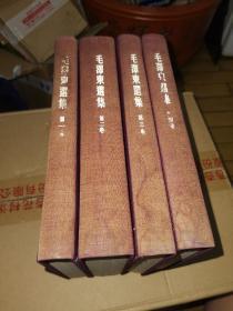 50年代精装毛泽东选集一套,北京一版一印,具体如图