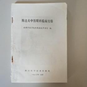 陈达夫中医眼科临床经验(书没有外皮)