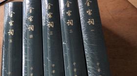 全宋词(共5册)全五册