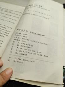 天下女人心:二十四集电视连续剧同名小说