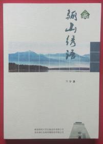 《骊山绣语》(骊山物语系列丛书)