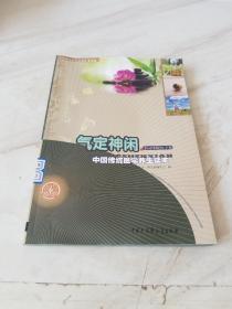 气定神闲 : 中国传统医学养生读本