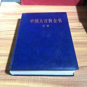 中国大百科全书:军事