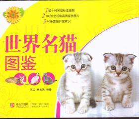 世界名猫图鉴