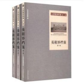 英租界档案(天津租界档案第一辑 16开精装 全十一册)