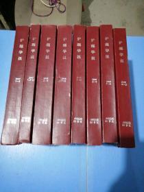 护理学报(2007年第14卷1—7 9—11期,2008年第15卷1—12期,2009年第16卷1—12期,共八本)