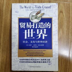 贸易打造的世界