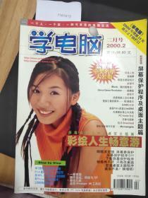 学电脑 二月号 2000年2月