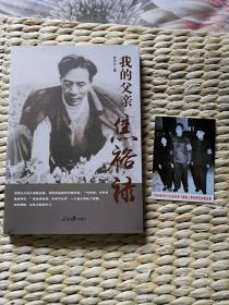【珍罕 焦裕禄 女儿 焦守云  签名(两次)】 我的父亲焦裕禄+合影卡片 ==== 2016年 5月 一版一印