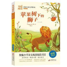 我爱阅读名家儿童文学作品 课外书必读书籍苹果树下的狮子 统编小学语文配套阅读书目