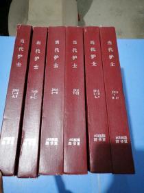 当代护士(学术版)(2009年第1—3 5—7 9—12期,2010年第1—12期,2011年第1—3 5—7 9—12期,共六本)