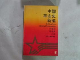 中国革命史新编