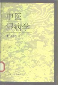 中医湿病学
