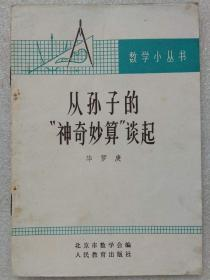 """""""文革""""前十七年本--数学小丛书--从孙子的""""神奇妙算""""谈起--华罗庚著。北京市数学会编 人民教育出版社。1964年1版。1965年3印"""