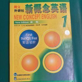 新概念英语(1-4册)